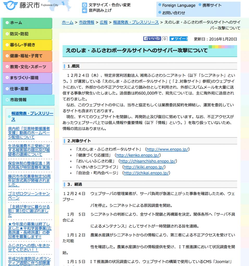 スクリーンショット 2016-01-21 19.53.48