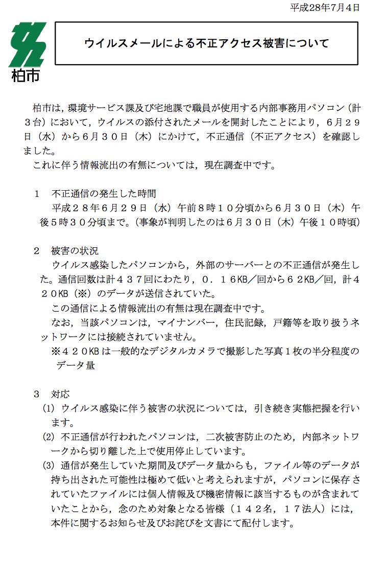 kashiwashi20160704