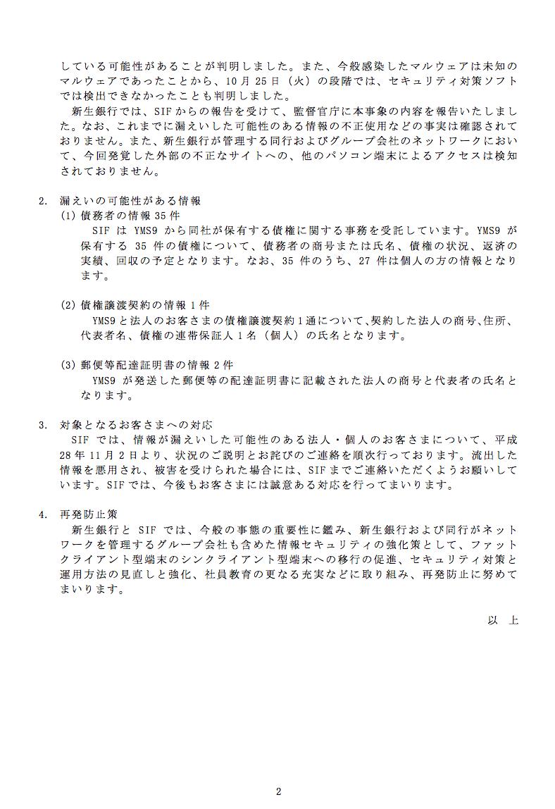 shinsei2