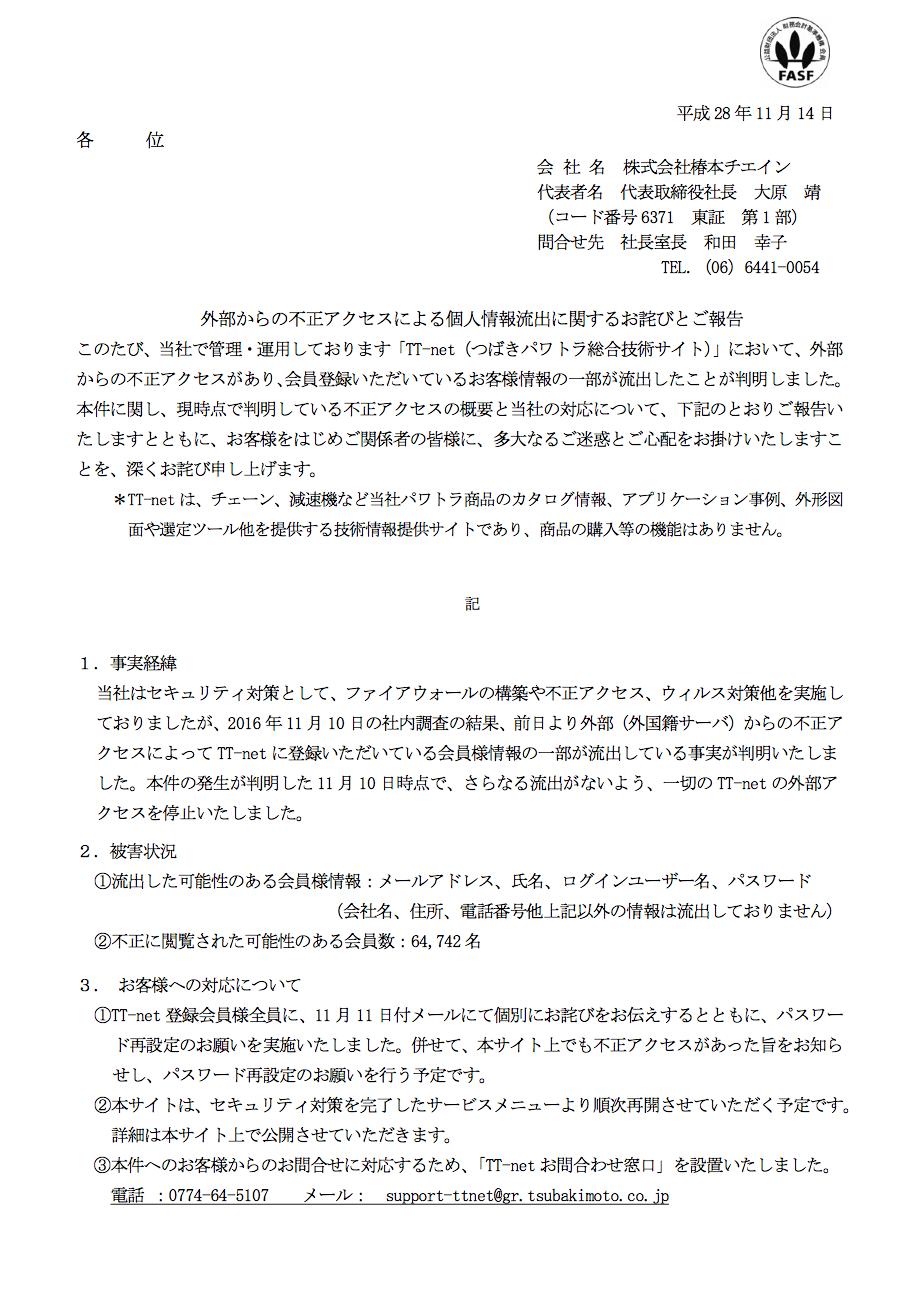 tsubakimoto1