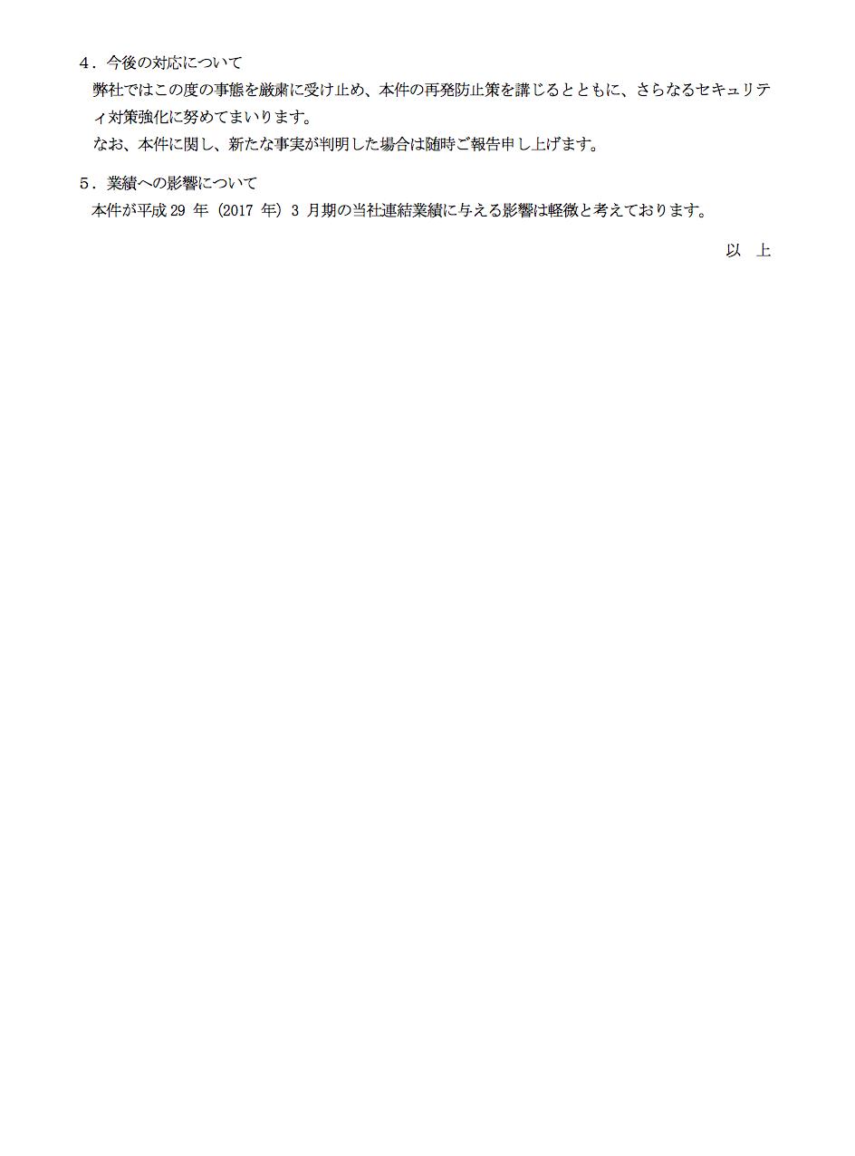tsubakimoto2